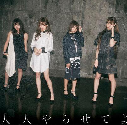 Yumemiru Adolescence - Otona Yarasete yo