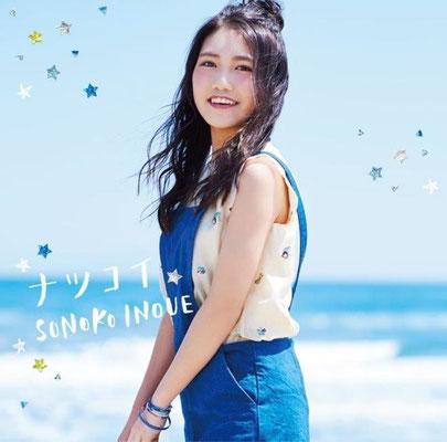 Sonoko Inoue - Natsukoi