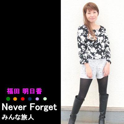 Asuka Fukuda - Never Forget
