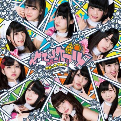 Iketeru Hearts - Rosetta Stone