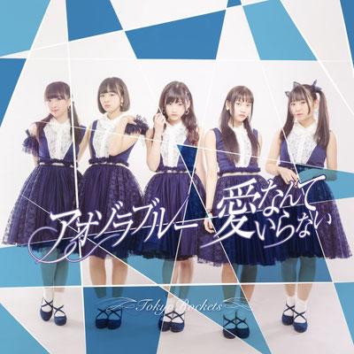 Tokyo Rockets - Aozora Blue