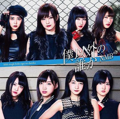 NMB48 - Boku Igai no Dareka