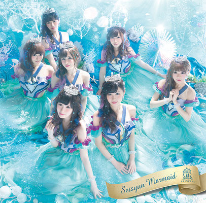 Houkago Princess - Seishun Mermaid