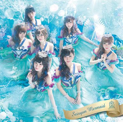 Houkago Princess - Seishun Mermaid