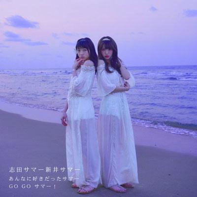 Shida Summer Arai Summer - Annani Sukidatta Summer (Hiroki Sagawa From Asiatic Orchestra Remix) / Go Go Summer!