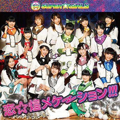 SUPER☆GiRLS - Koi Kiramekeisyon!!!