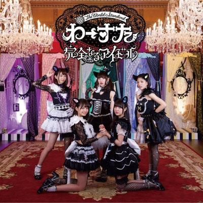 wa-suta (The World Standard) - The Perfect Idol