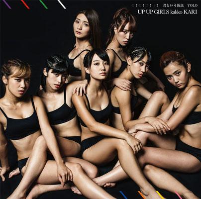 Up Up Girls (Kakko Kari) -  !!!!!!!! / Kimi to Iu Kasetsu