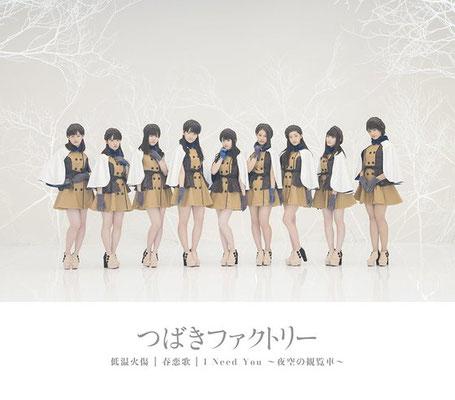 Tsubaki Factory - Teion Yakedo / Shunrenka / I Need You ~Yozora no Kanransha~