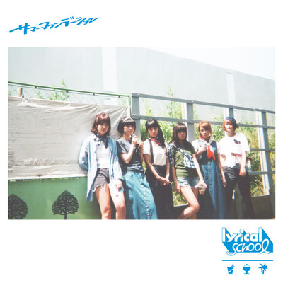 Lyrical School - Summer Foundation