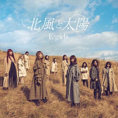 E-girls - Kitakaze to Taiyou