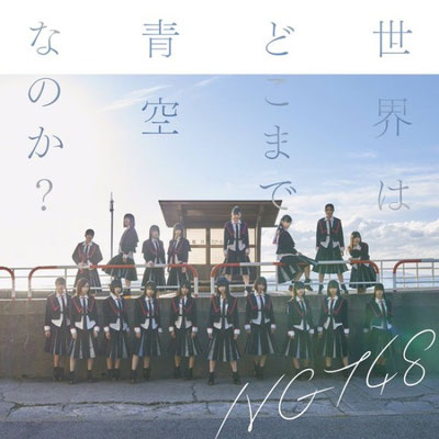 NGT48 - Sekai wa Doko Made Aozora na no ka