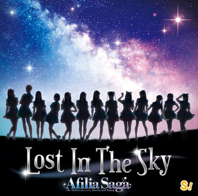 Afilia Saga - Lost In The Sky