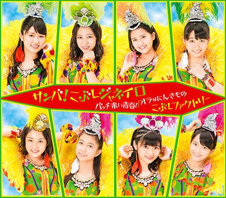 Kobushi Factory - Samba! Kobushi Janeiro / Bacchikoi Seishun! / Ora wa Ninkimono