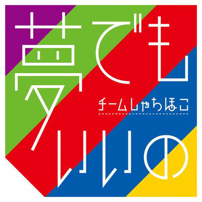 Team Syachihoko - Yume Demo lino