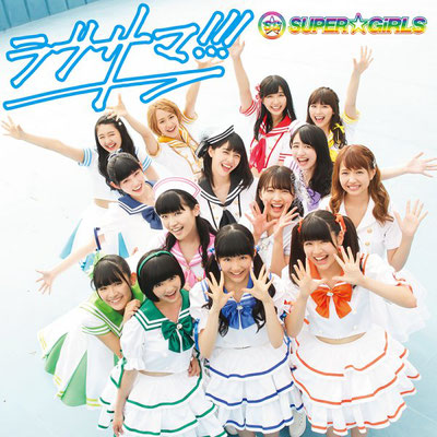 SUPER☆GiRLS - Love Summer!!!