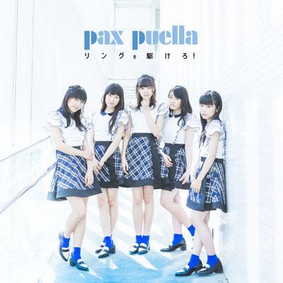 Pax Puella - Ring