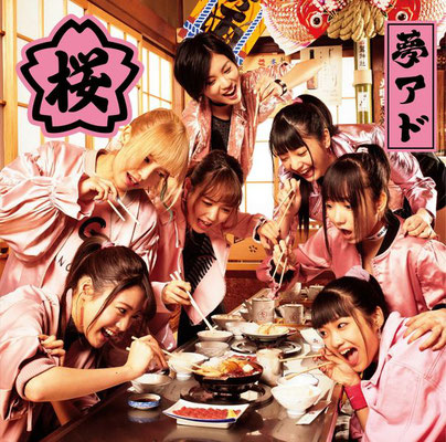 Yumemiru Adolescence - Sakura