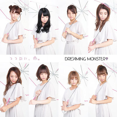 DREAMING MONSTER - Kokoroni Ame