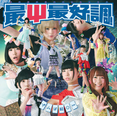 Dempagumi.inc - Saisaisaikouchou! / Sai desu I LIKE YOU / Suki Suki Song