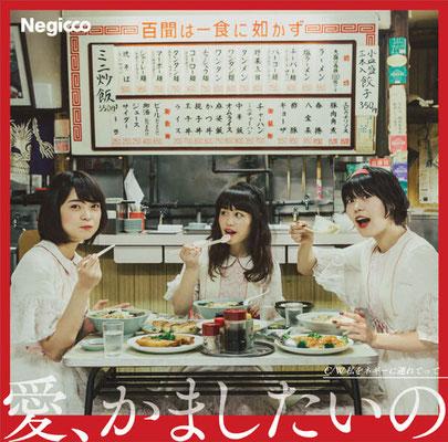 Neigicco - Ai Kamishitaino