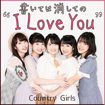 "Country Girls - Kaite wa Keshite no ""I Love You"""