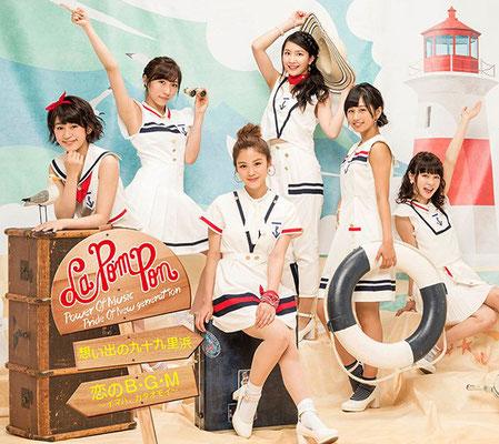 La PomPon - Omoide no Kujukurihama