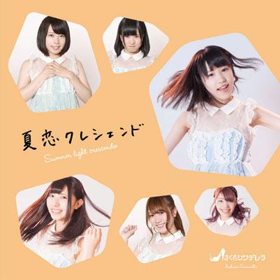 Sakura Cinderella - Summer Light Crescendo