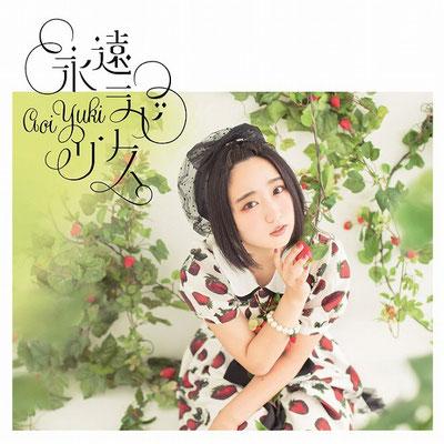 Aoi Yuki - Eternity Labryinth