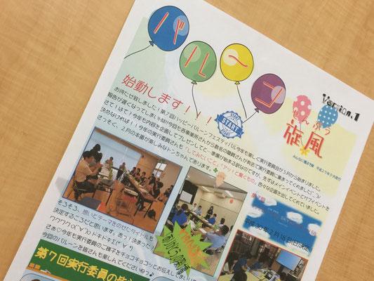 VOL.1バルーン旋風 平成29年9月発行