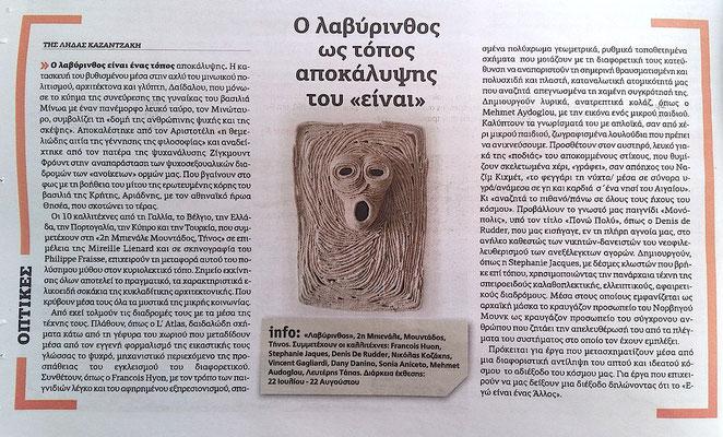 """Article sur la biennale dans les pages de """"AVGH"""", journal grec."""