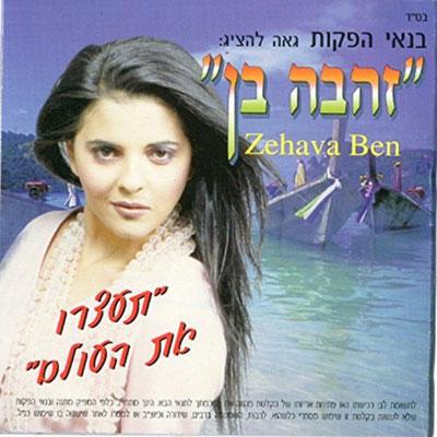 Zehava Ben