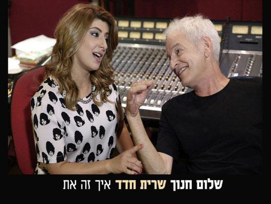 Sarit Hadad & Shalom Hanoch