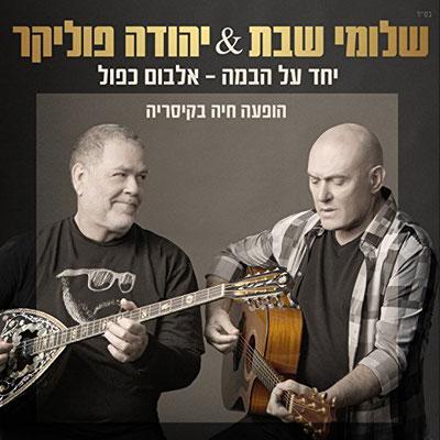 Shlomi Shabat (R) & Yehuda Poliker (L)