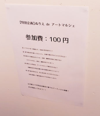 イベント作品『ぬりえ de アートマルシェ』 概要