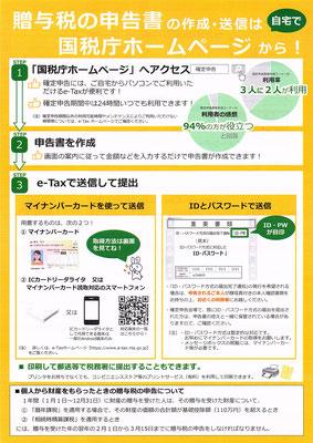 贈与税の申告書の作成・送信は国税庁のホームページから!(表面)