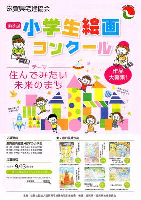 小学生絵画コンクール パンフレット表面