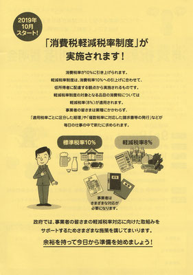 消費税軽減税率制度説明会チラシ_裏