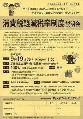 消費税軽減税率制度説明会チラシ_表