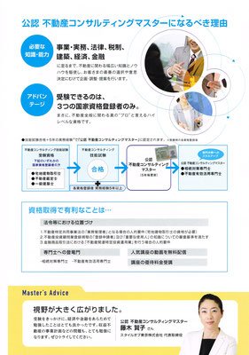 不動産コンサルティング技能試験3P