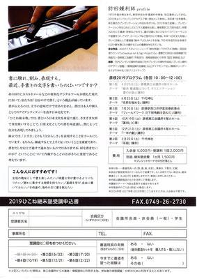 2019彦根プレミアム書道塾「ひこね継未塾」受講生募集中!!