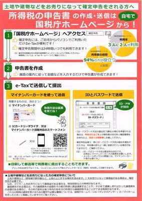 所得税の申告書の作成・送信は国税庁のホームページから!(表面)