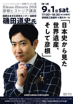 彦根ヒストリア講座チラシ_表