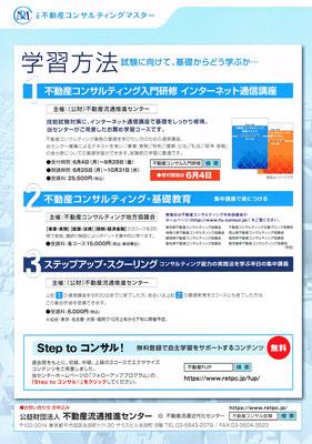 不動産コンサルティング技能試験4P