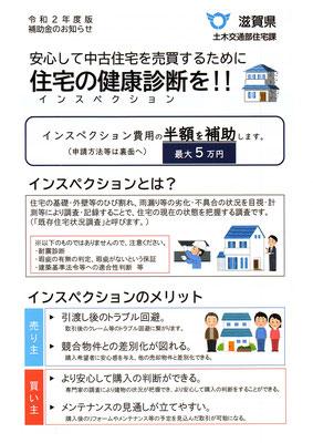 インスペクション補助金のお知らせ(表面)