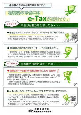 相続税の申告にはe-Taxが便利です(表面)