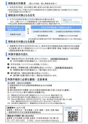 インスペクション補助金のお知らせ(裏面)