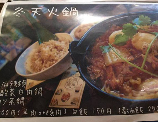 最後に頼んだ酸菜白肉鍋(フオグオ)と魯肉飯(ル一ロ一ファン)