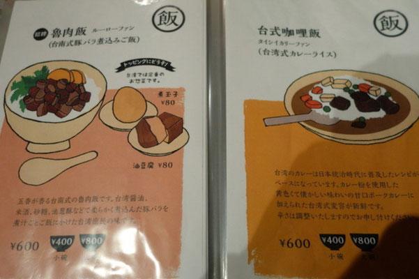豚バラ煮込みご飯の魯肉飯(ル一ロ一ファン)