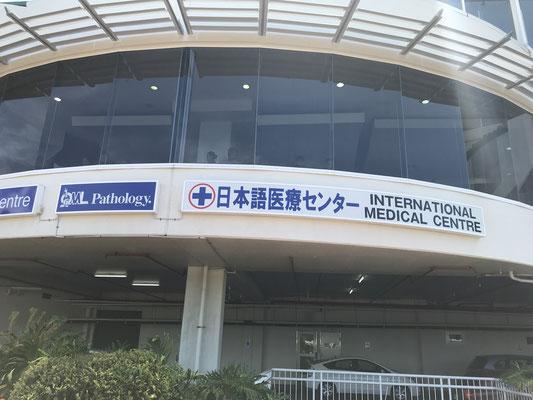 Gold Coast - Australia Fair Shopping Centre 日本語医療サービス 留学生・ワーキングホリデーの人たちも日本語で診察を受けられるので安心 海外旅行保険を加入の方はキャッシュレスで診察を受けられます。